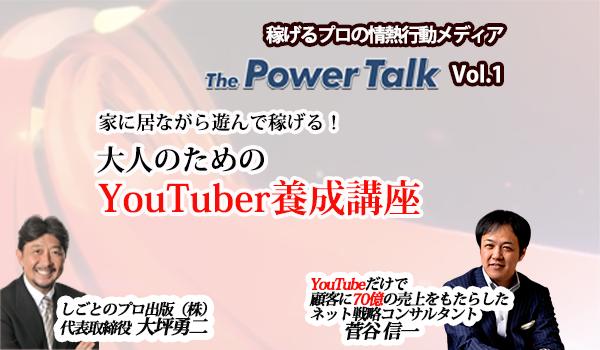 ThePowerTalkVol1菅谷氏