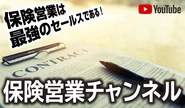保険営業チャンネル