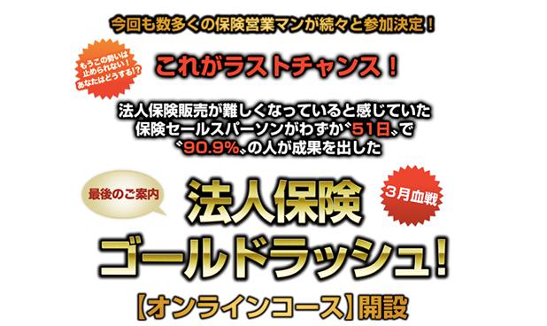 Gold Rush 2 Online